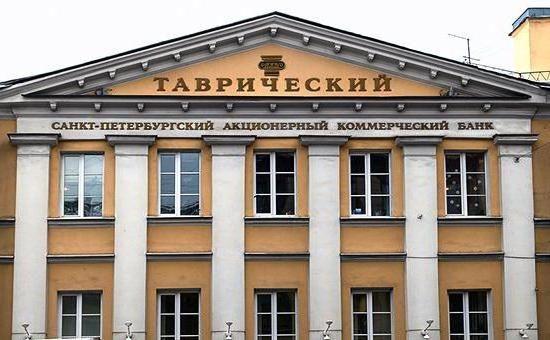 Банк `Таврический`: проблемы. Банк `Таврический` (Санкт- Петербург): отзывы