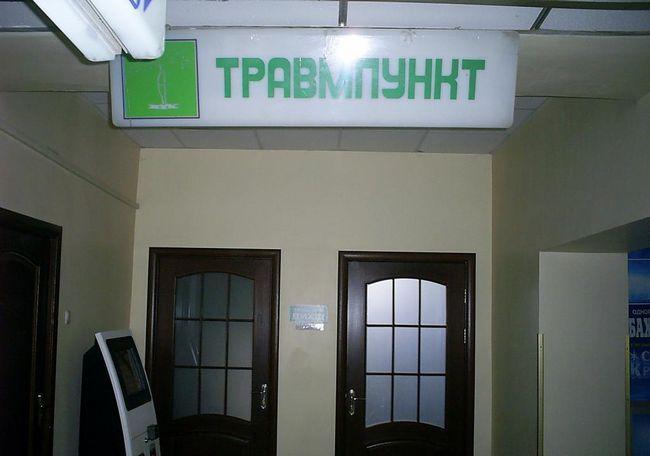 Bolnice Shevchenkivskyi okrugu grada Kijeva