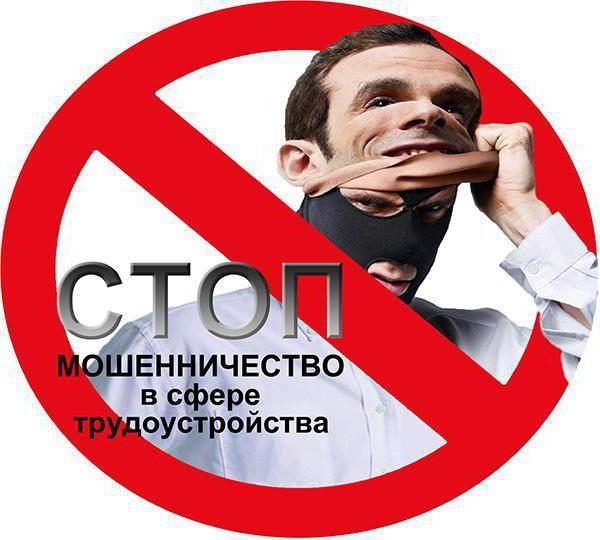 Crni popis poslodavaca Kirov. Recenzije o poslodavcima