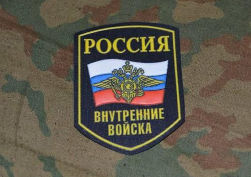 dan VV MVD Rusije