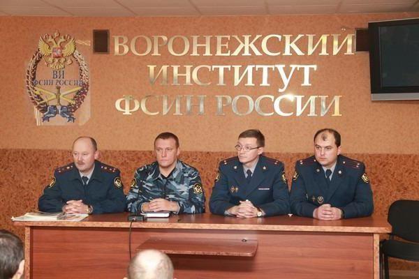 Voronezov zakonski institut Fsin Rusije