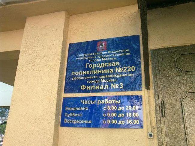 220 poliklinike u Moskvi