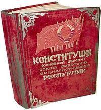 povijest ruskog ustava