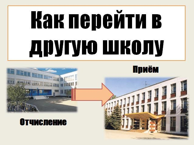 Kako se preseliti u drugu školu u Rusiji