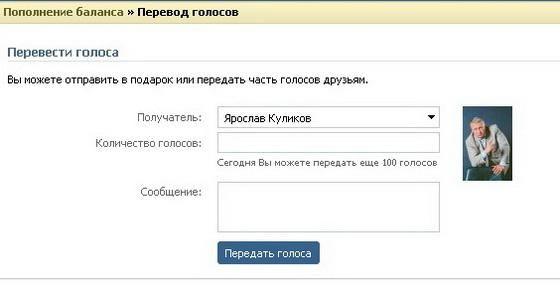 Как в `Контакте` передавать голоса: полная инструкция