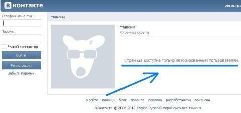 Как закрыть профиль в `Контакте`: настройки приватности