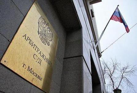 Arbitražni sud Kasacijskog suda