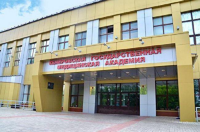 Medicinska akademija Kemerovo