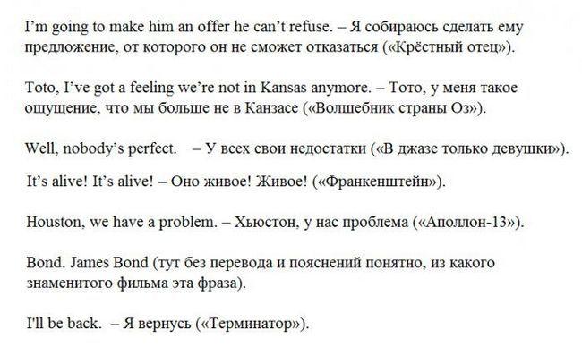 Красивые фразы на английском с переводом. Разговорные фразы на английском языке