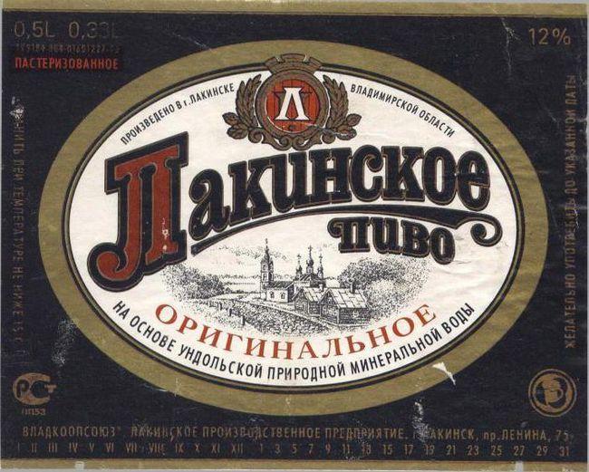 Lakin originalno pivo