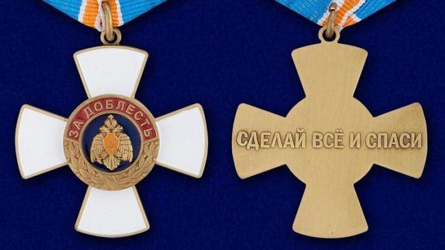 Nagrade EMERCOM iz Rusije