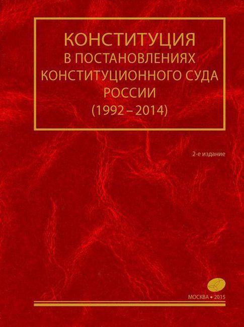 ustav Rusije