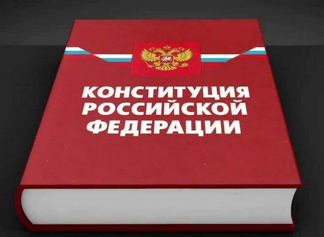 zadaće ustava Ruske Federacije
