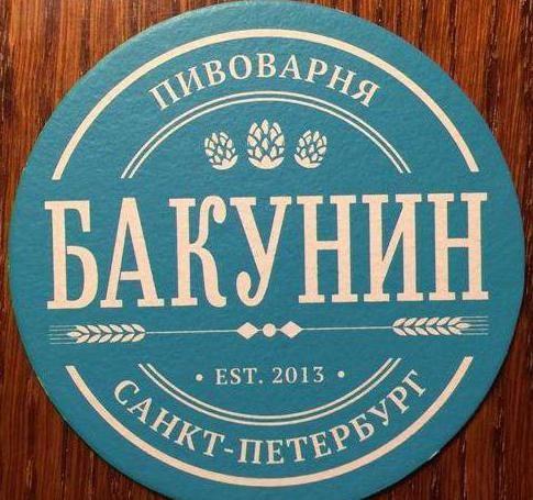 Bakuninska pivovarska adresa