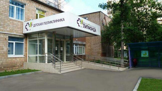 Poliklinika Dječji Književni fond