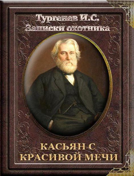 Priča o IS Turgenevu `Kasyanu iz lijepog mača `. Sažetak i analiza rada