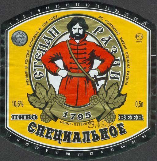 Stepan razin zenit pivo