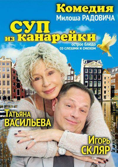 `Суп из канарейки` (спектакль): отзывы, актёры, сюжет.