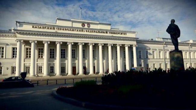 Kazan sveučilišta
