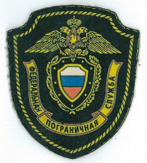 Frontier Institut FSB Rusije