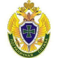 Golitsyn Frontier Institut FSB Rusije
