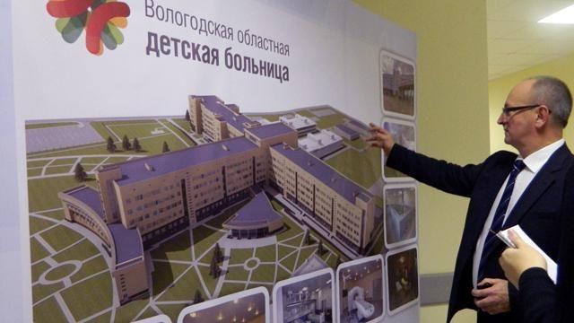 plaćeni odjel za regionalnu bolnicu za djecu Vologda