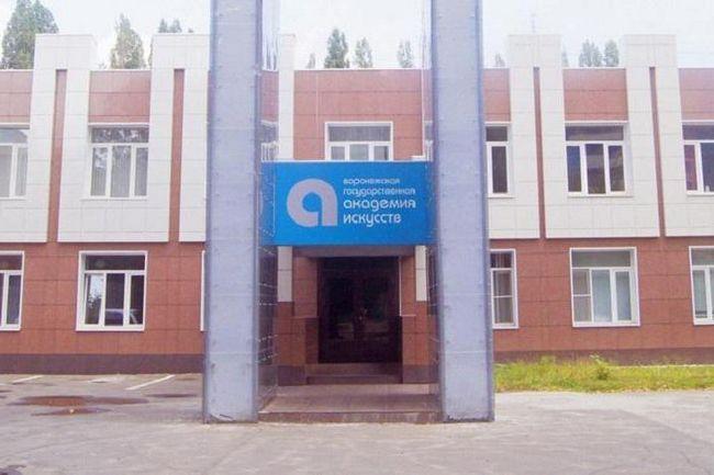 Voronezh State Academy of Arts