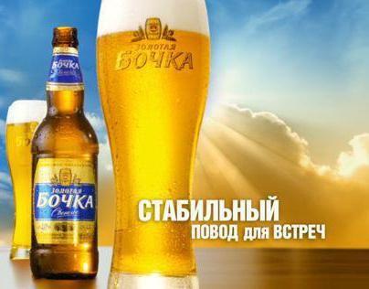 proizvođač zlatnih barela piva